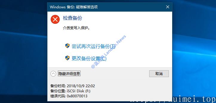 微软终于修复Windows 10映像备份还原工具写保护错误