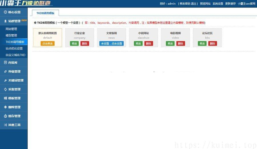 小霸王SEO站群v6.3免授权无限制版+安装教程