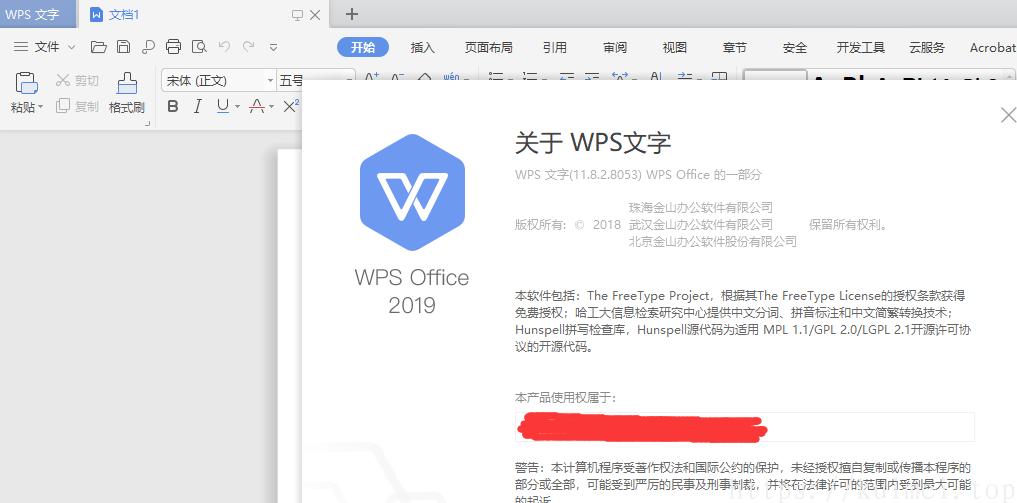 WPS Office 2019企业版