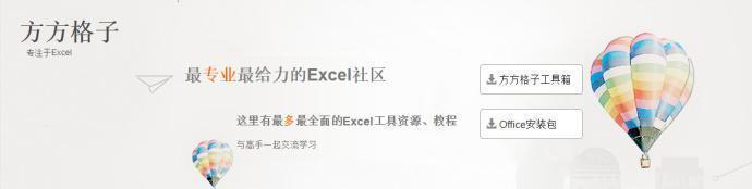 方方格子–Excel中最有效率的插件使用带(注册机)