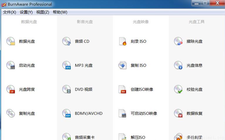 刻录工具合集 BurnAware Professional v12.1 中文破解版