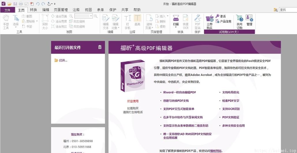 福昕高级PDF编辑器 v9.4.1 企业破解版