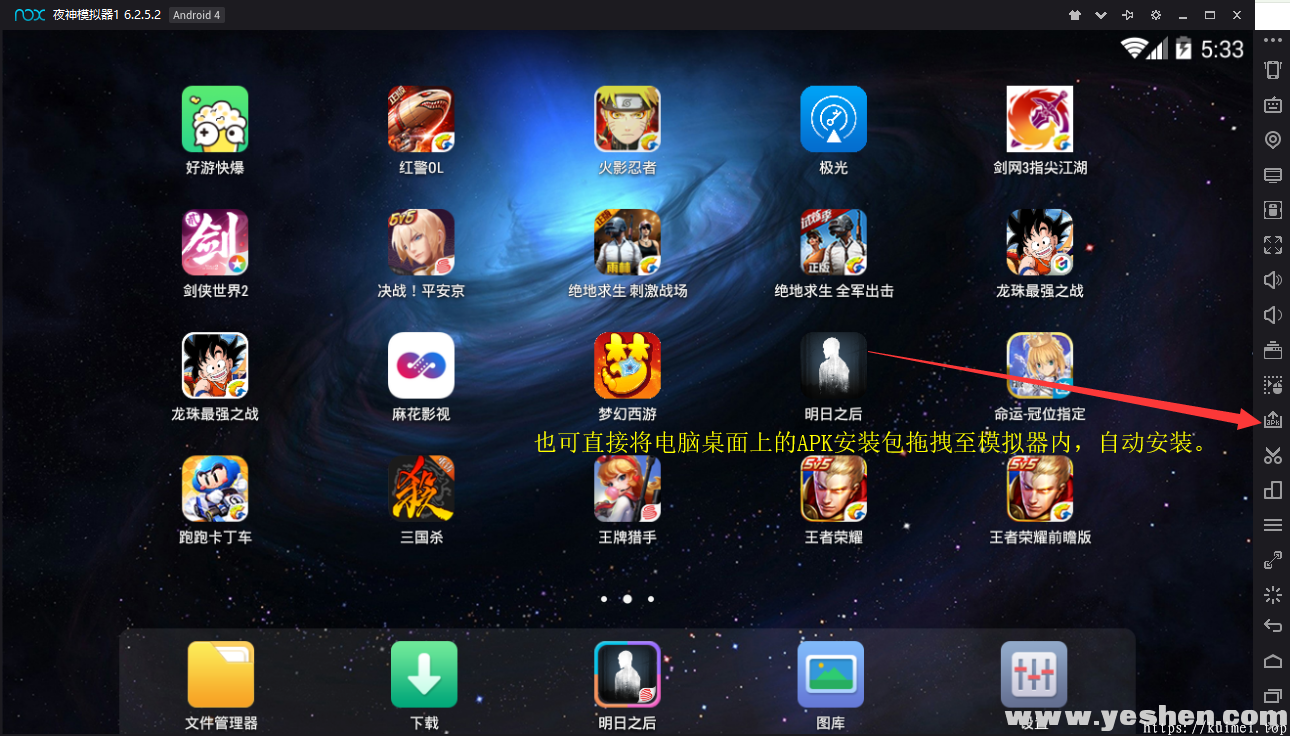 夜神安卓模拟器 v6.2.8.0