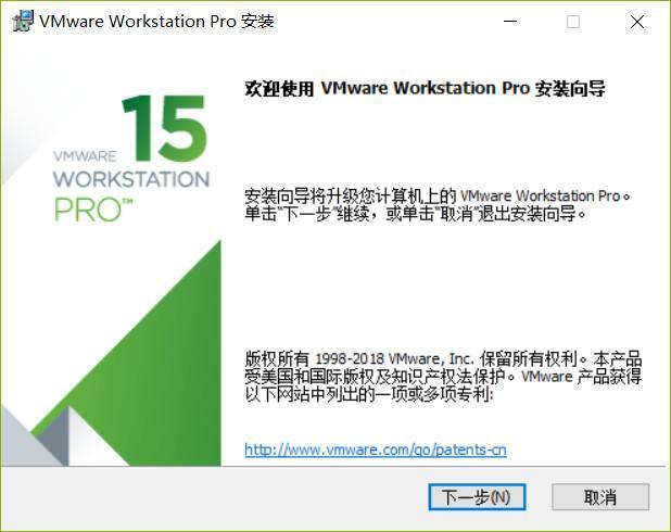 威睿虚拟机 VMware Workstation Pro 15.0.4 中文版 + 注册机