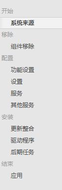 ntlite精简win10教程