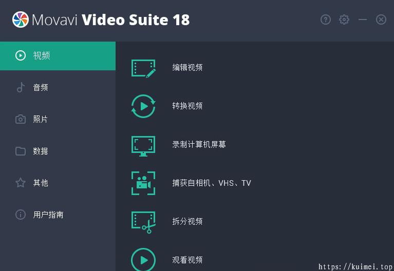 多媒体套件 Movavi Video Suite v18.3.1 中文破解版